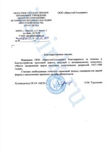 ООО ЦНС рекомендация для ИркутскСетьсервис