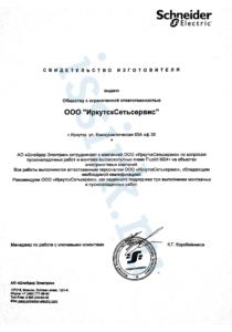 Рекомендация Chneider electric для ИркутскСетьсервис