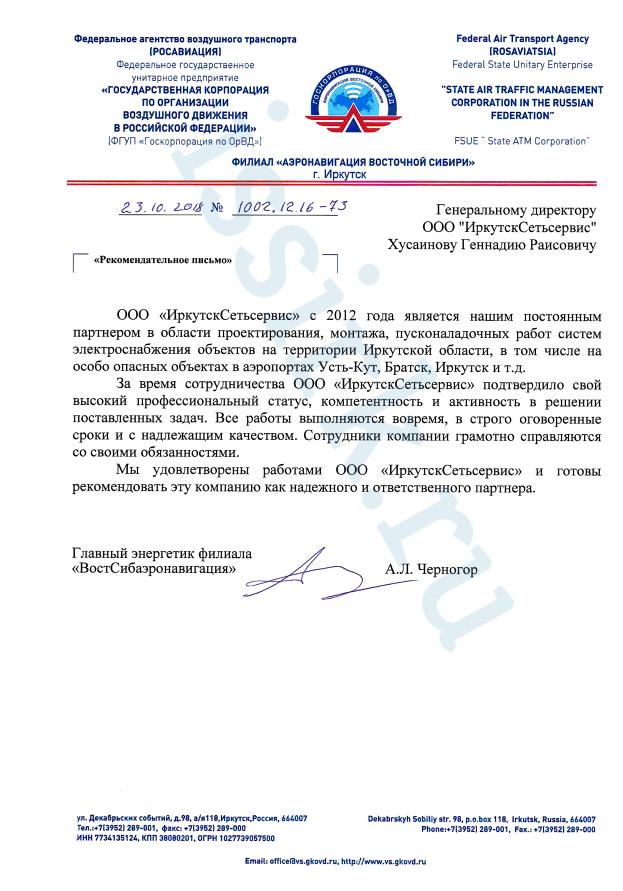 Рекомендация Востсибаэронавигации для ИркутскСетьсервис 2018