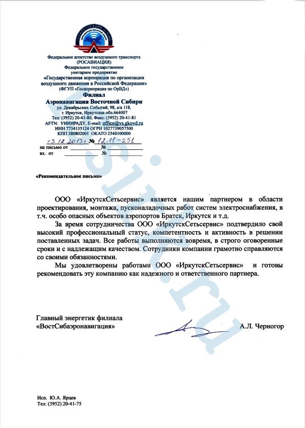 Рекомендация Востсибаэронавигации для ИркутскСетьсервис