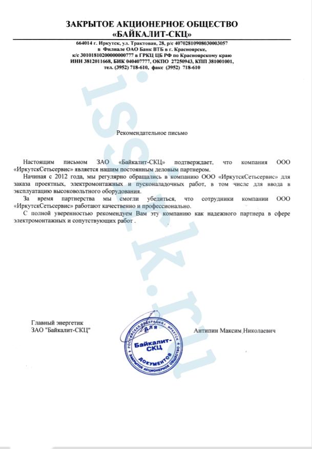 Рекомендация ООО Байкалит-СКЦ для ИркутскСетьсервис