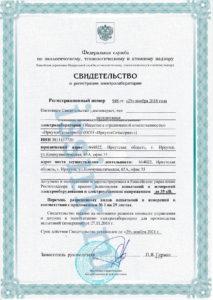 Свидетельство ЭТЛ ООО ИркутскСетьсервис