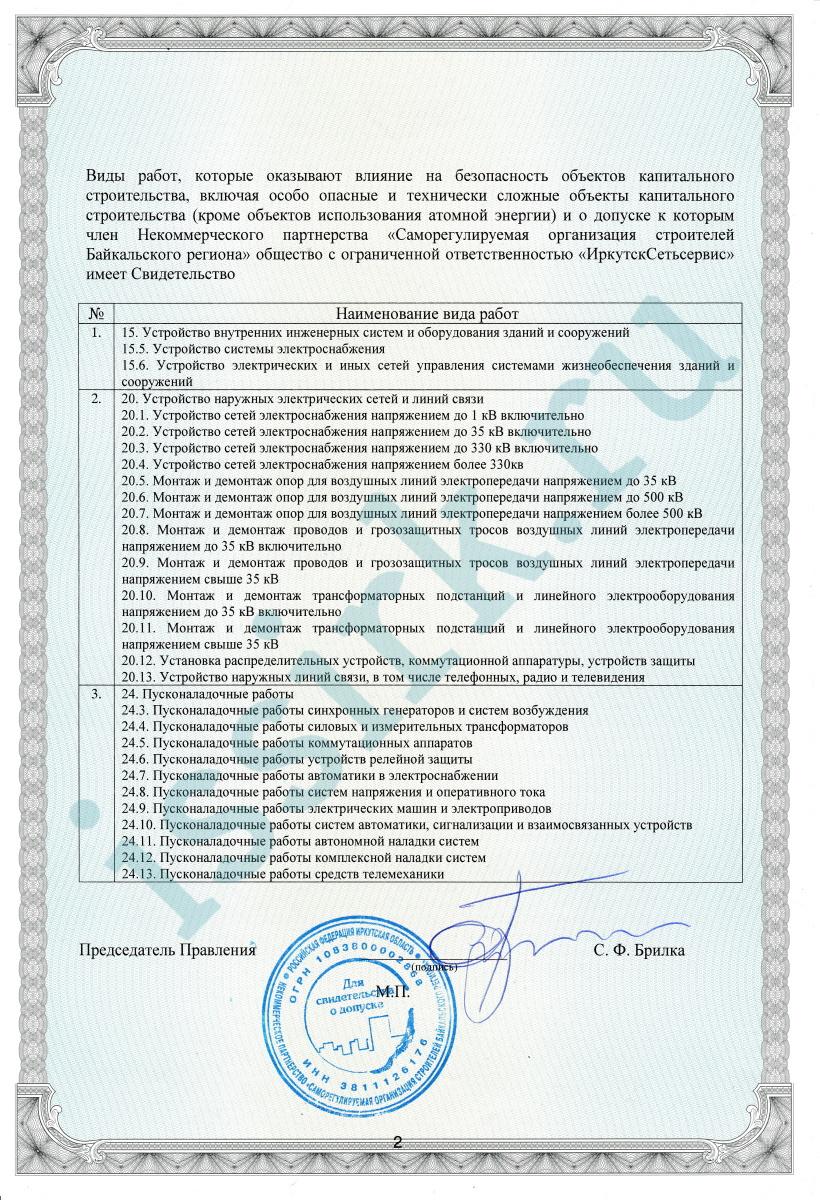 licenzia2 (1)