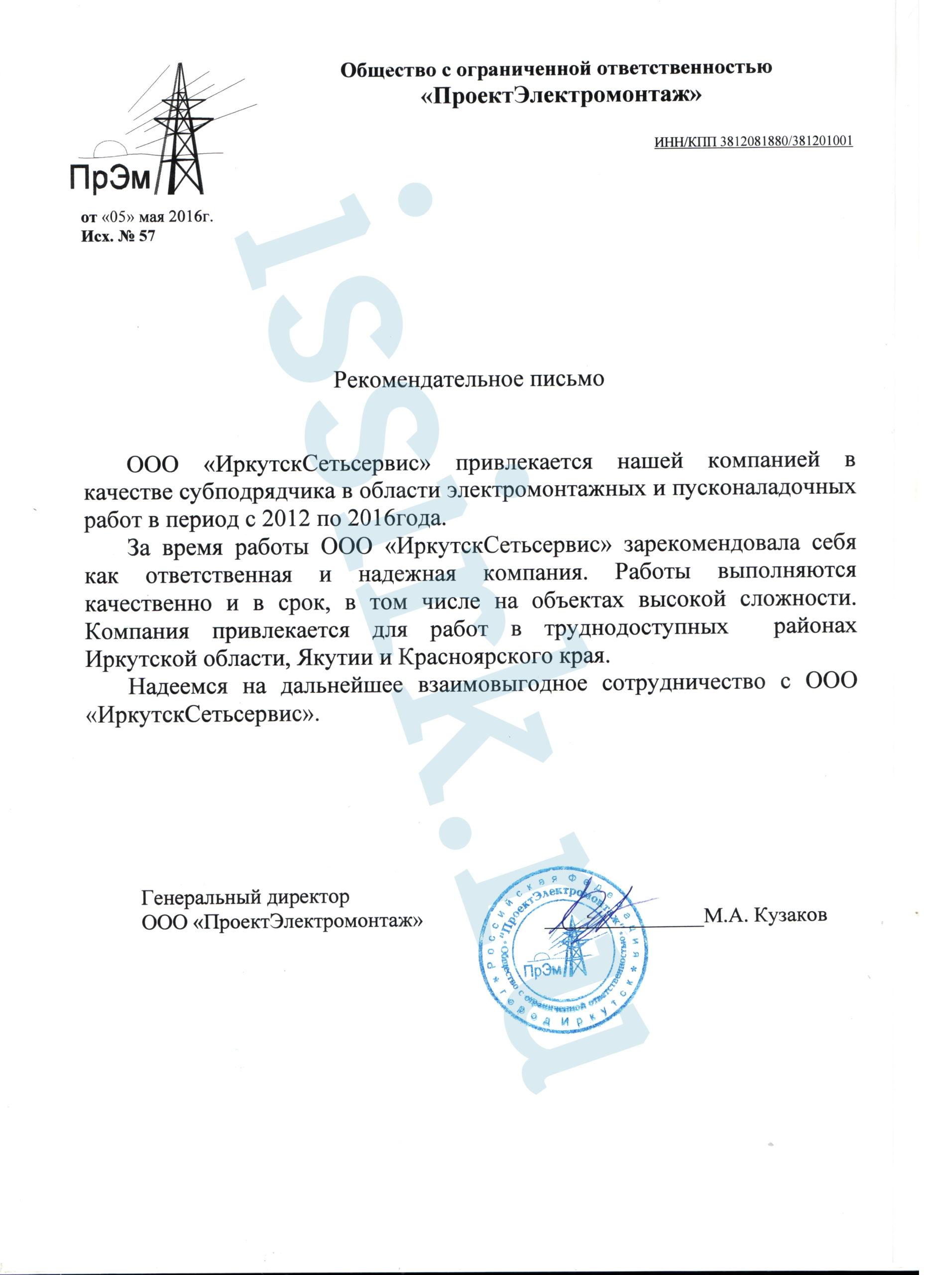 Рекомендация ООО ПРЭМ для ИркутскСетьсервис