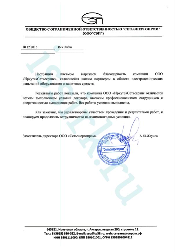 Рекомендация ООО СЭП для ИркутскСетьсервис
