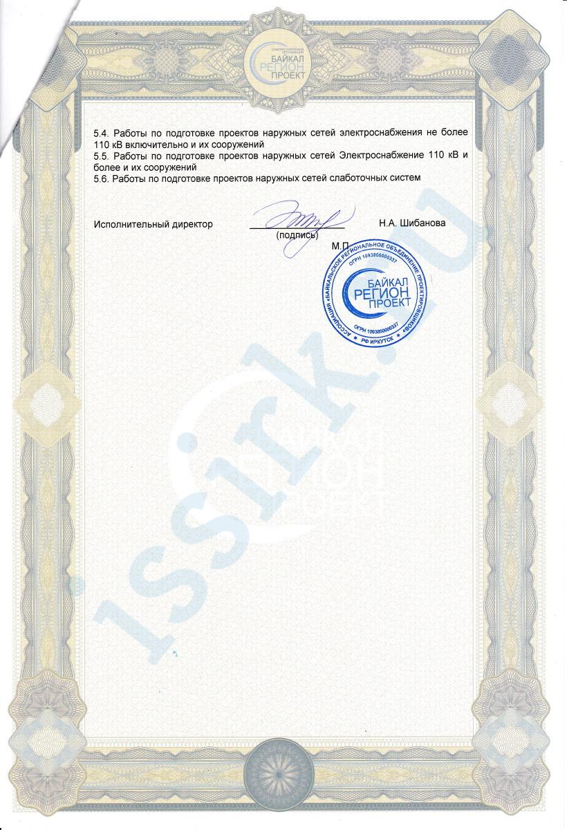 Свидетельство СРО ООО ИркутскСетьсервис